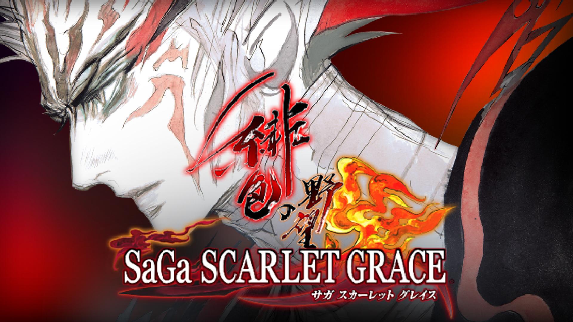緋色 グレイス サガ の 野望 攻略 スカーレット