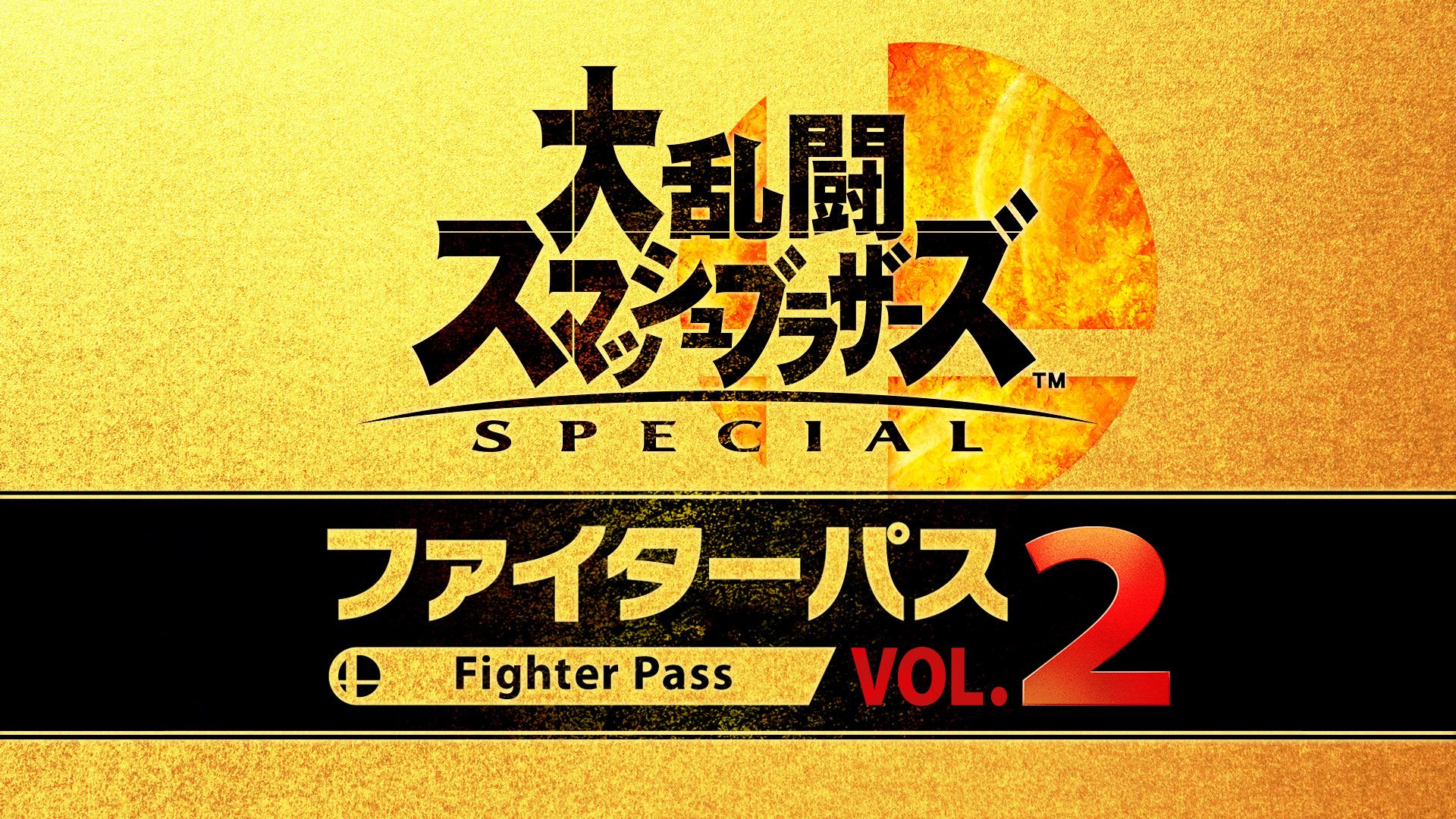 大乱闘スマッシュブラザーズ SPECIAL ファイターパス Vol. 2|大乱闘スマッシュブラザーズ SPECIAL|Nintendo Switchソフト|任天堂