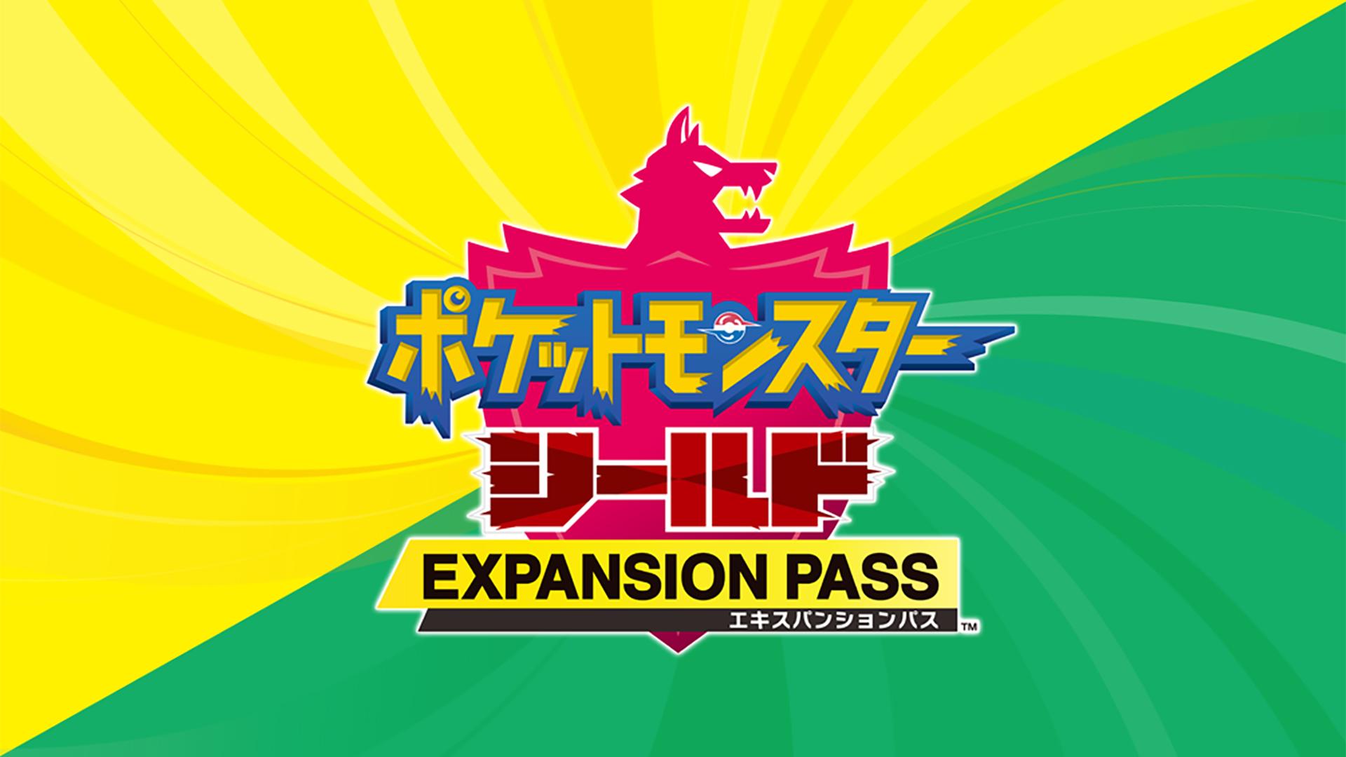 ポケットモンスター シールド エキスパンションパス|ポケットモンスター シールド|Nintendo Switchソフト|任天堂