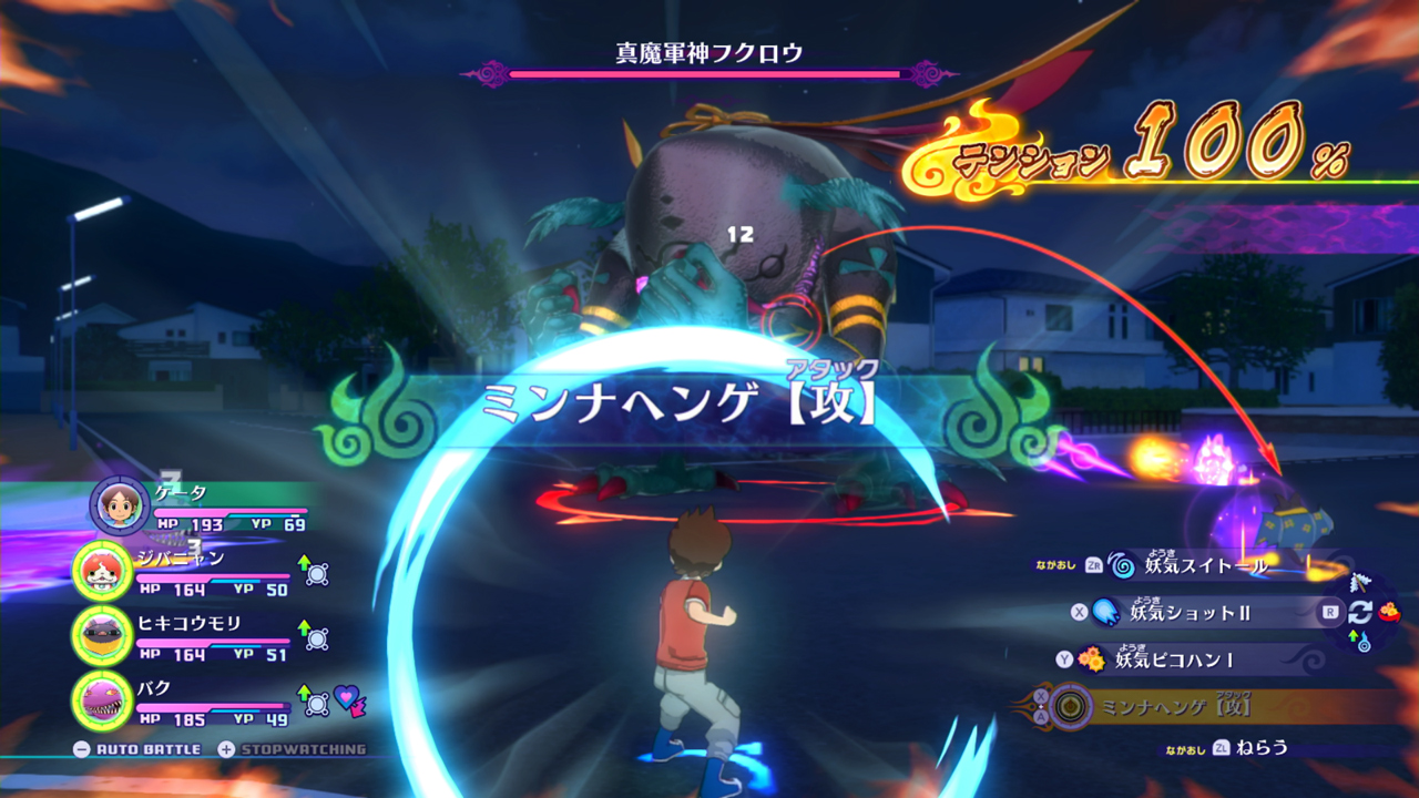 Yo-Kai Watch 4 We look up at the same sky (JPN) [XCI/NSP] + DLC +