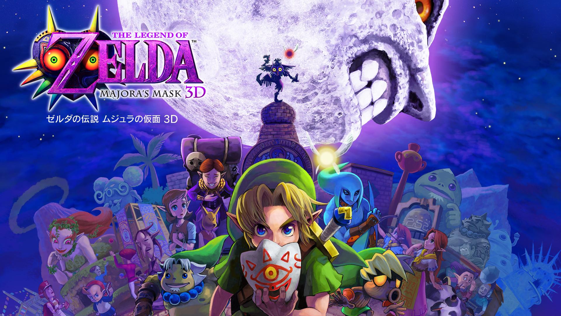 ゼルダの伝説 ムジュラの仮面 3d ニンテンドー3ds 任天堂
