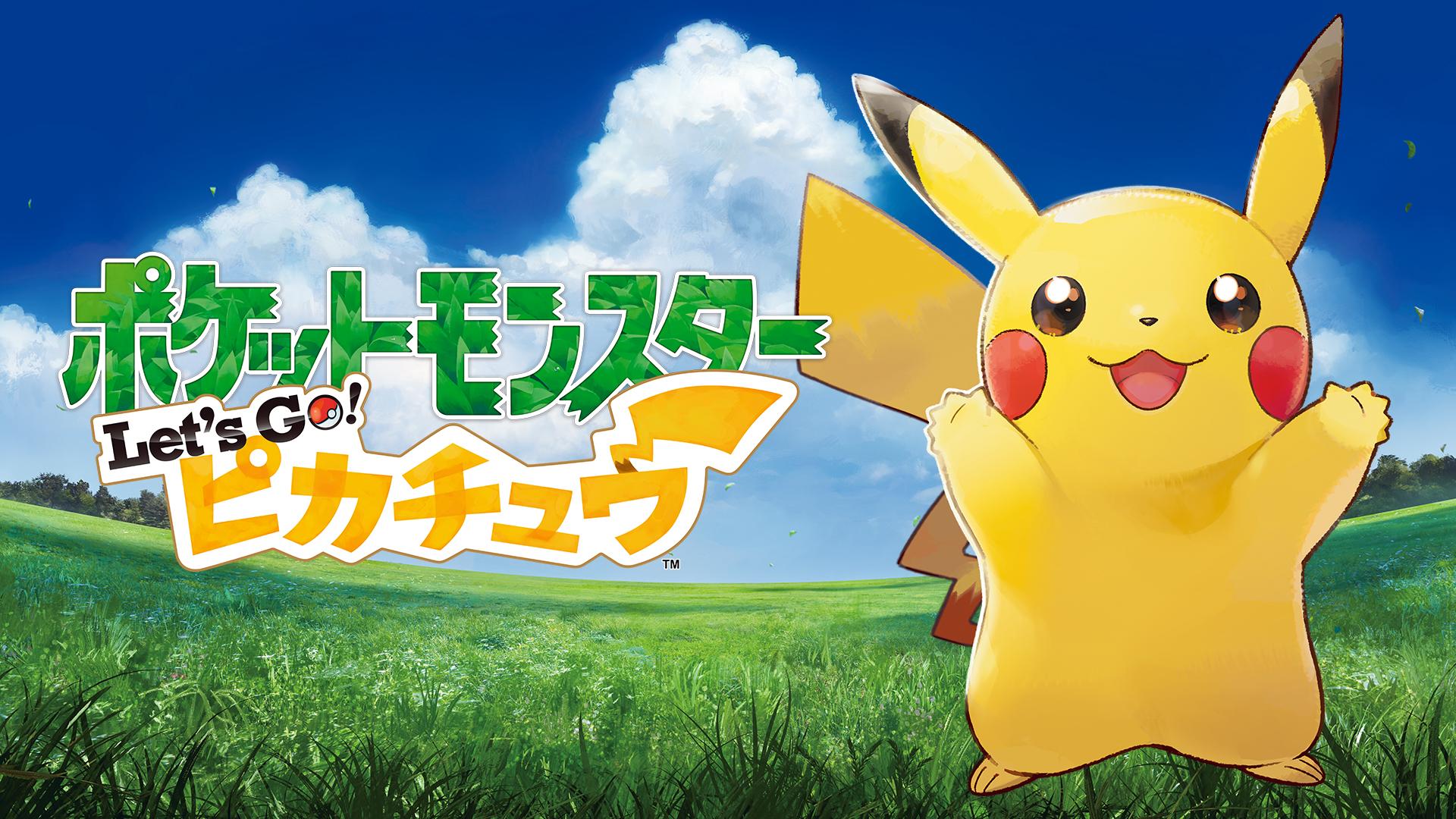 ソフト/ポケットモンスター let's go! ピカチュウ - switchsoft @ ウィキ