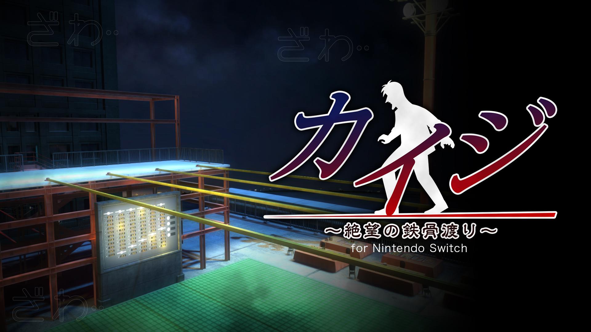 Nintendo Switch ダウンロード購入 カイジ 絶望の鉄骨渡り For