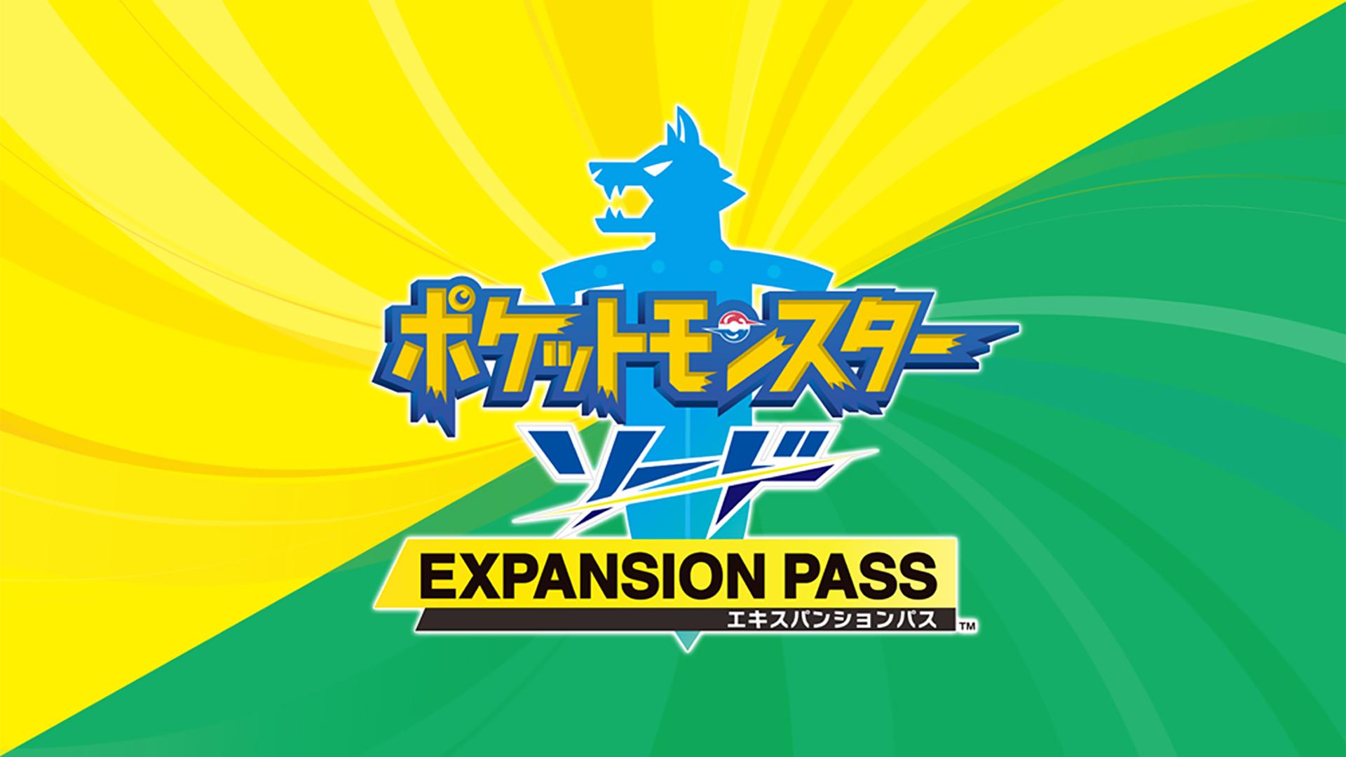 ポケットモンスター ソード エキスパンションパス|ポケットモンスター ソード|Nintendo Switchソフト|任天堂
