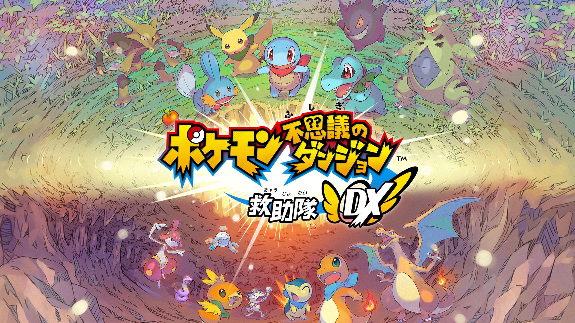 Nintendo Switch|ダウンロード購入|ポケモン不思議のダンジョン 救助隊DX