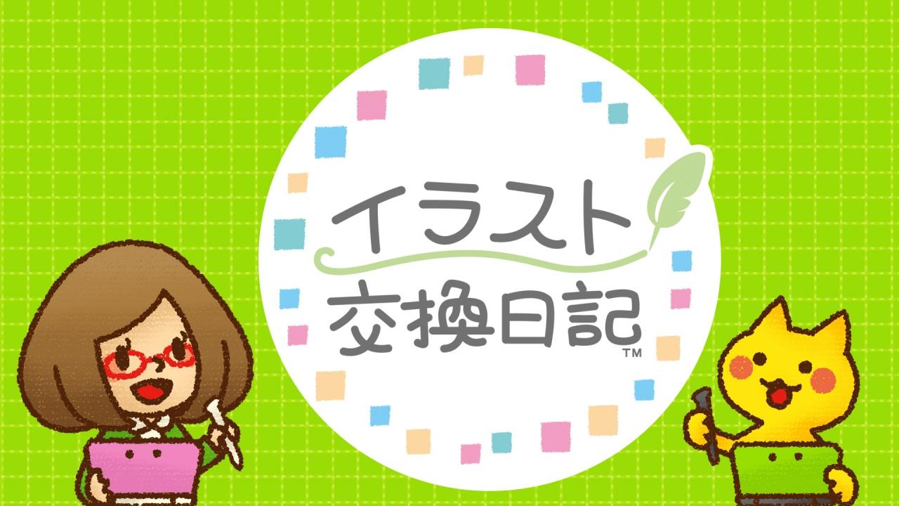 イラスト交換日記 ニンテンドー3ds 任天堂