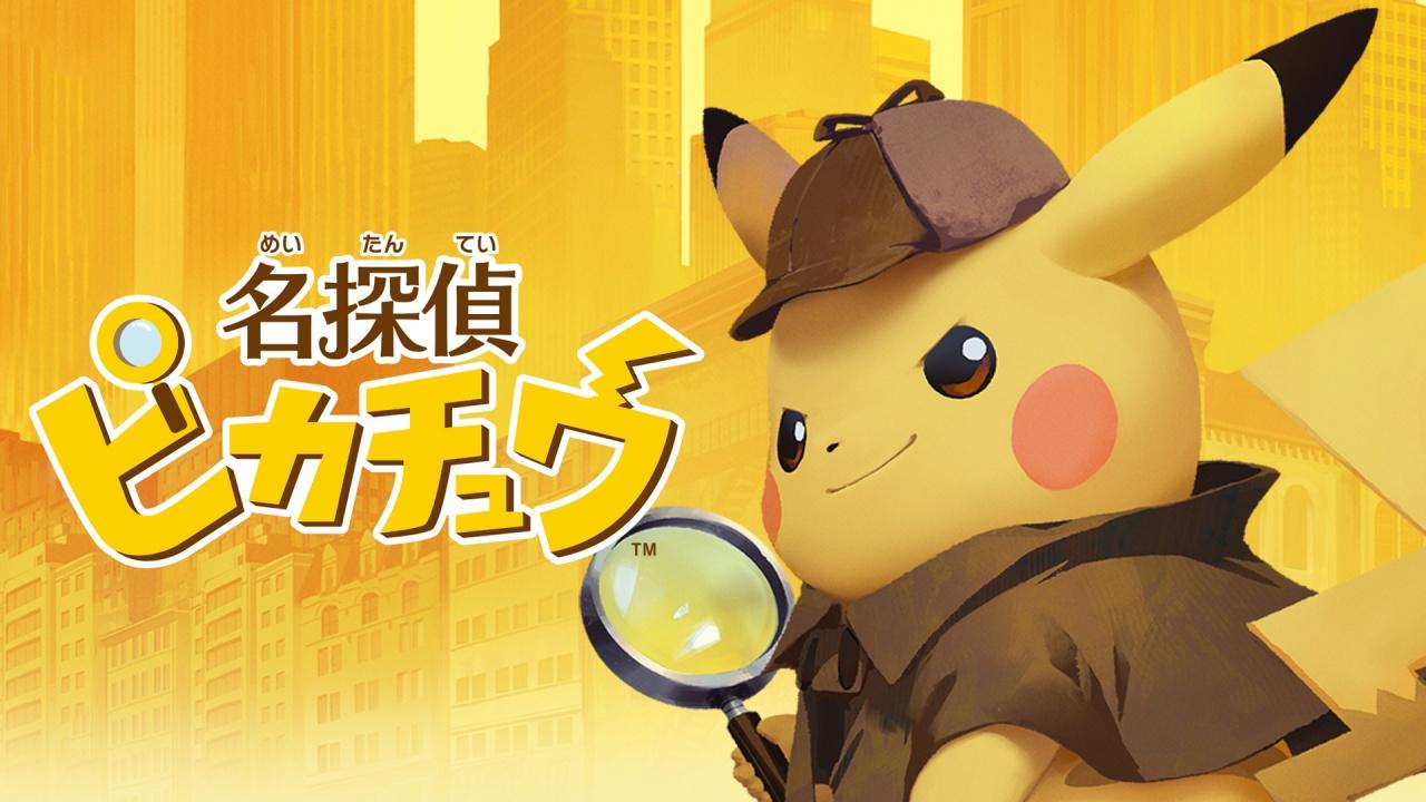 名探偵ピカチュウ | ニンテンドー3ds | 任天堂