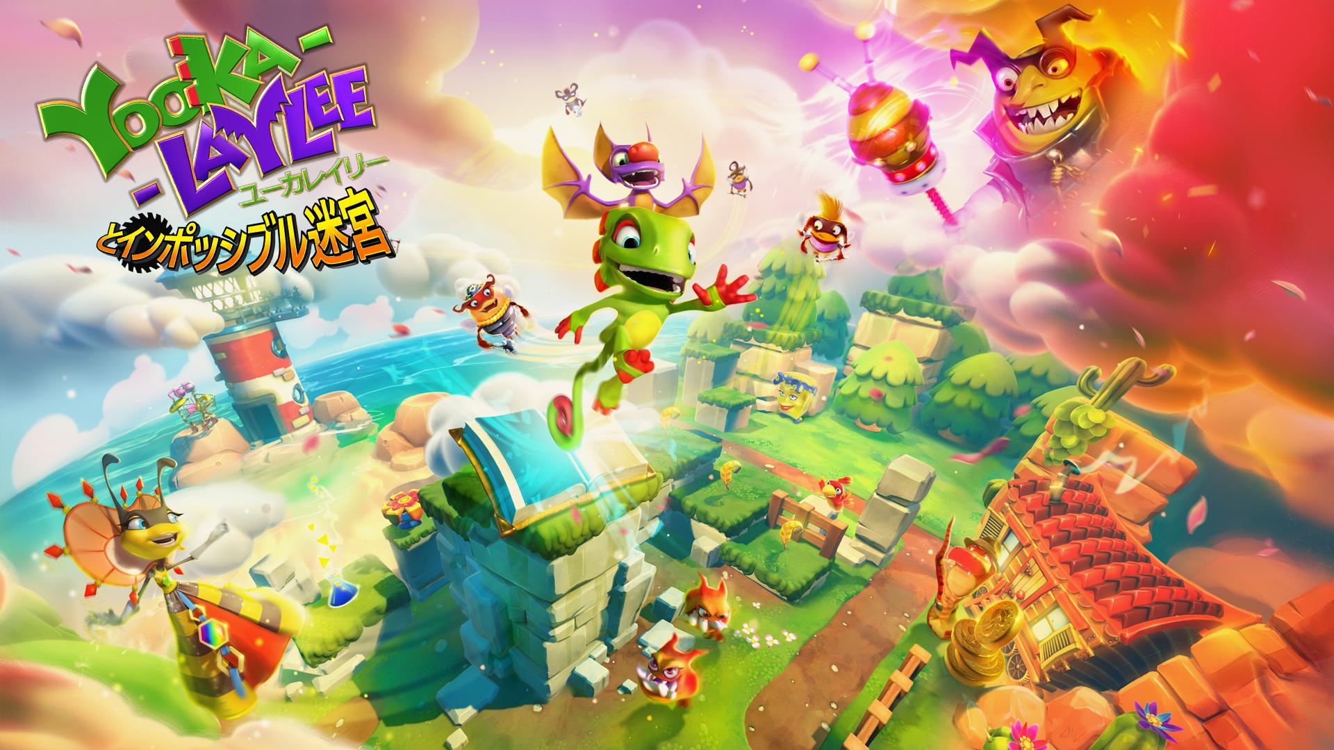 Nintendo Switch|ダウンロード購入|Yooka-Layleeとインポッシブル迷宮