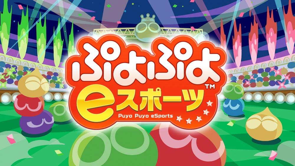 「ぷよぷよ eスポーツ」の画像検索結果