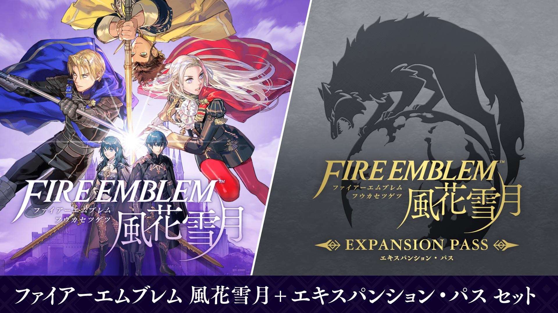 ファイアーエムブレム 風花雪月 + エキスパンション・パス セット||Nintendo Switchソフト|任天堂