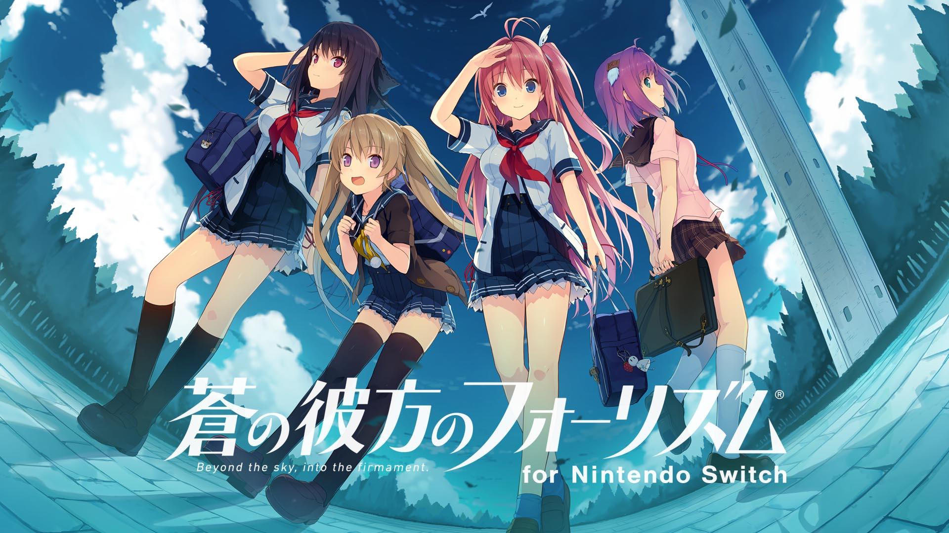 Nintendo Switch ダウンロード購入 蒼の彼方のフォーリズム For
