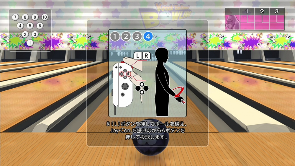 nintendo switch ダウンロード購入 あつまれ ボウリング