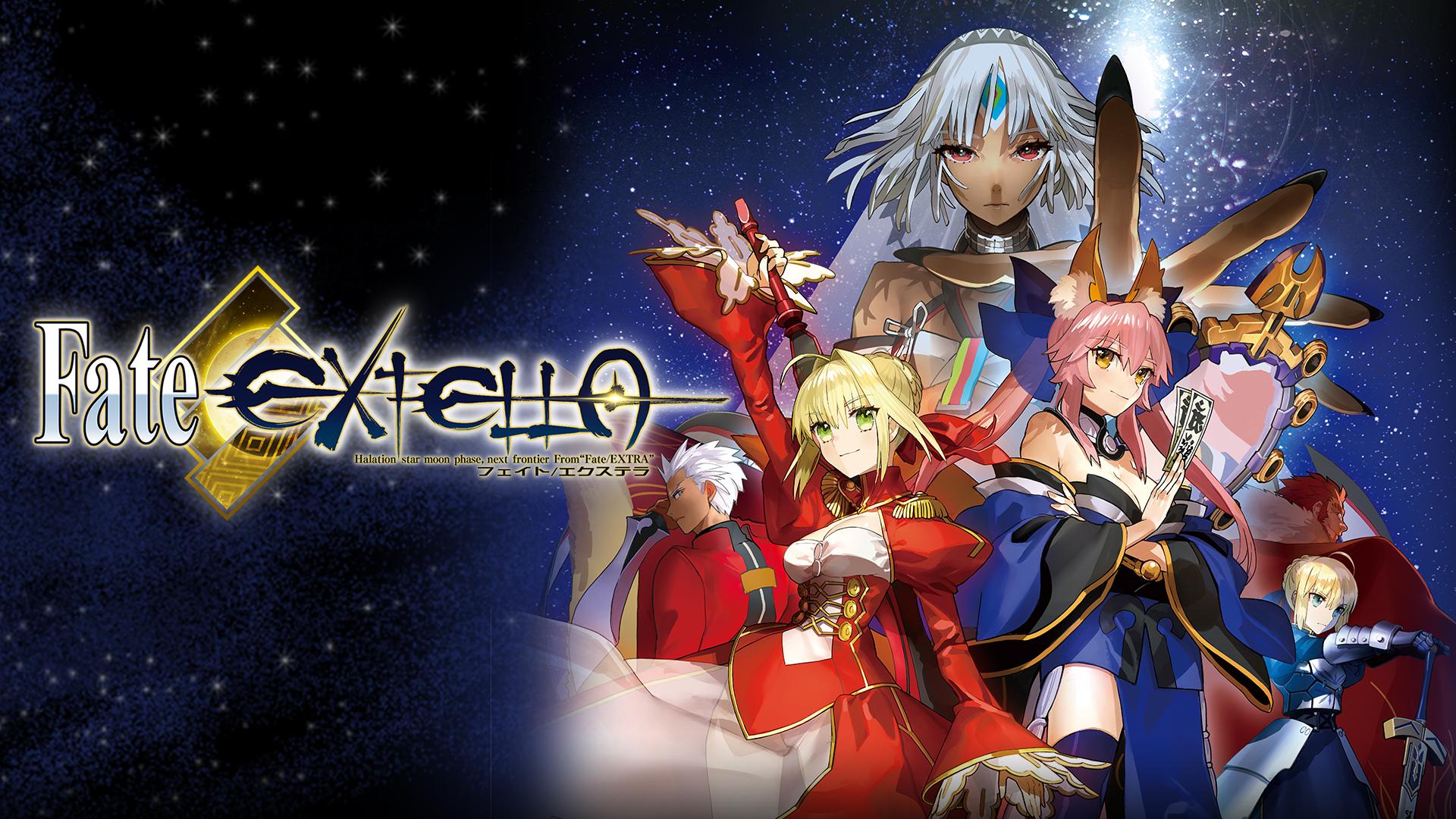 ニンテンドースイッチ:Fate/EXTELLA