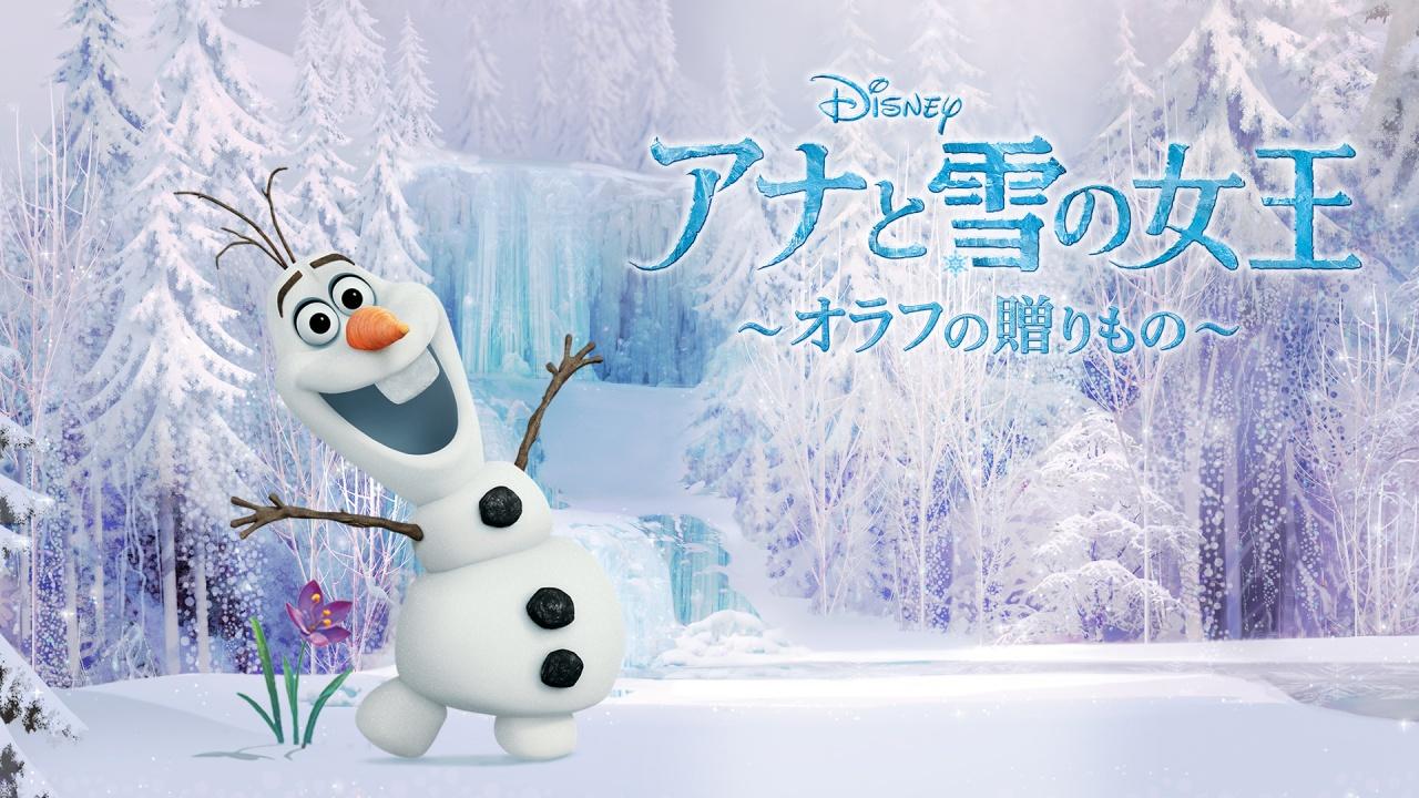 「アナと雪の女王 オラフの贈りもの」の画像検索結果
