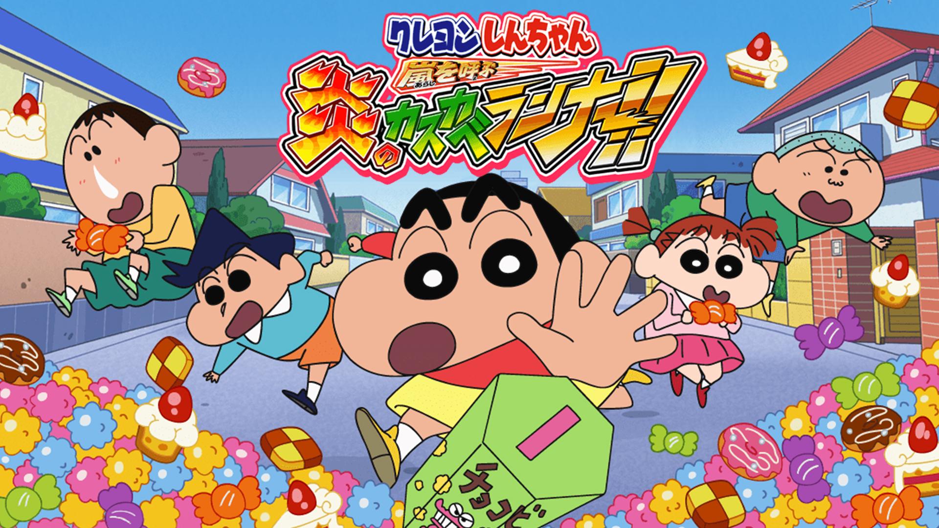 Nintendo Switch ダウンロード購入 クレヨンしんちゃん 嵐を呼ぶ 炎